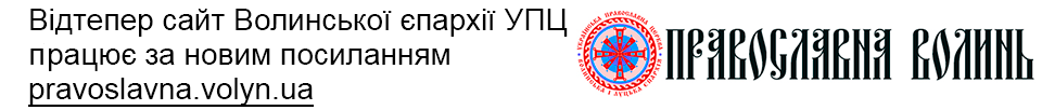 Сайт працює за новим посиланням pravoslavna.volyn.ua