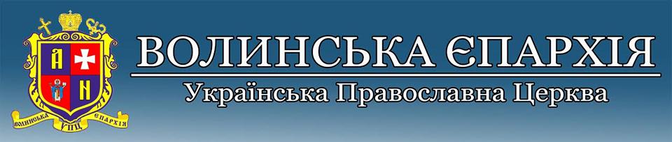 Волинська єпархія УПЦ