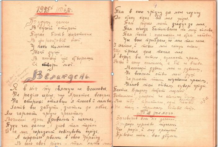Вірш написаний на Великдень 1945 р., олівцем дописано: «Це мій другий Великдень на фронті»