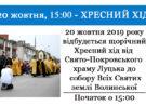 У Луцьку відбудеться традиційний щорічний хресний хід (АНОНС)